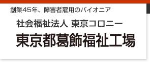 1972創業、障害者雇用のパイオニア 社会福祉法人 東京コロニー 東京都葛飾福祉工場