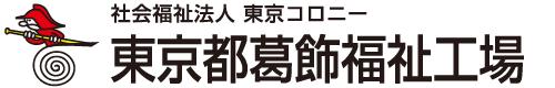 社会福祉法人東京コロニー 東京都葛飾福祉工場