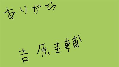 吉原選手 直筆のメッセージ