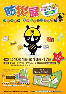 防災展2017秋 in 昭島のチラシ