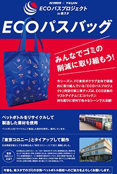 ECOパスバッグのチラシ